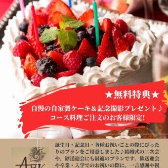 ■Ark Lounge 新宿西口店 最新情報■