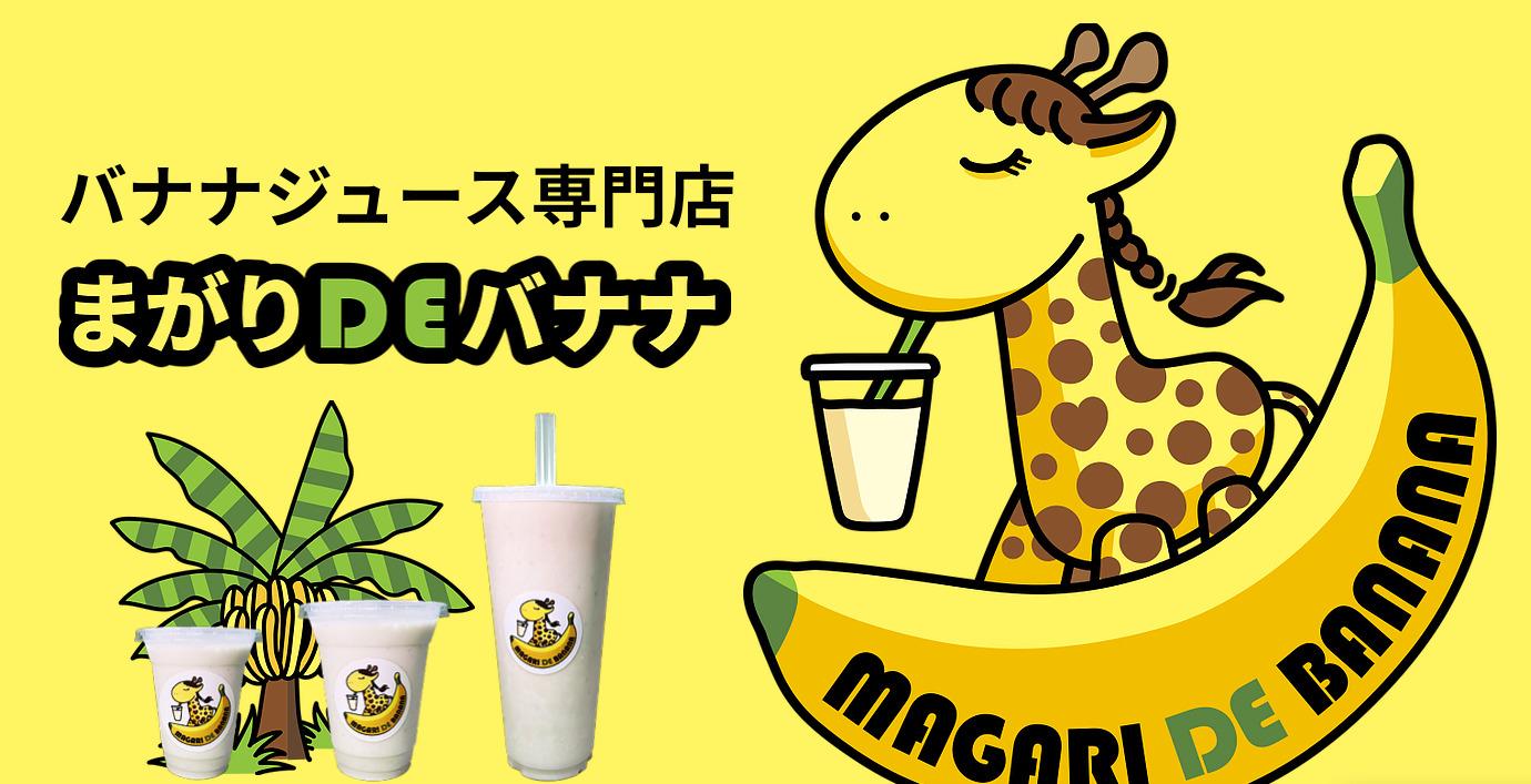 Welcome To Magari De Banana