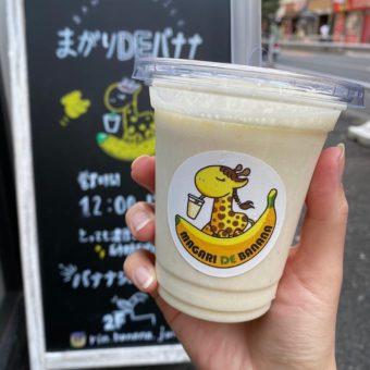 ■バナナジュース専門店■まがりDEバナナ 新宿西口店 最新情報