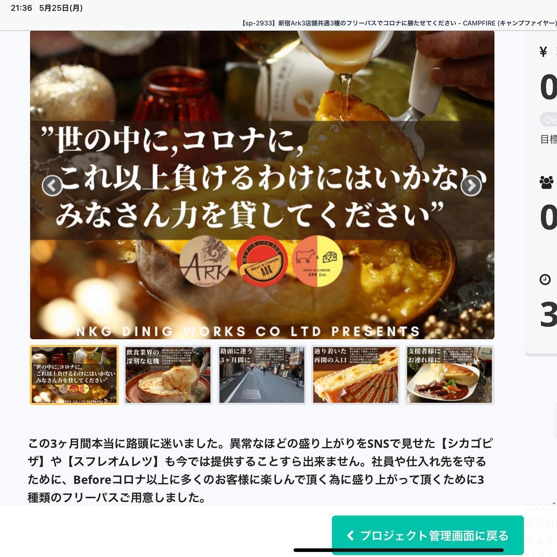 ■Meat&Cheese Ark 最新情報■