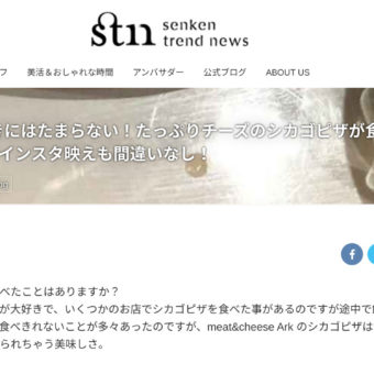 senken trend newsさんにてシカゴピザ&ラクレットチーズMeat&Cheese Ark 2nd 新宿店をご掲載ただいました!